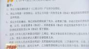 """宁夏339人卷入""""善林金融""""庞氏骗局 涉案金额高达3千多万-2018年5月15日"""