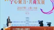 2018宁商大会在上海举行-2018年5月9日