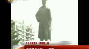 为了名族复兴·英雄烈士谱 辛亥革命元勋——邓铿-2018年5月8日