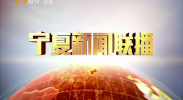 宁夏新闻联播-2018年5月17日