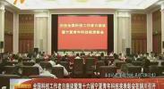 全国科技工作者日座谈暨第十六届宁夏青年科技奖表彰会在银川召开-2018年5月28日