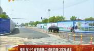 银川市有10个因管廊施工封闭的路口实现通车-2018年5月7日