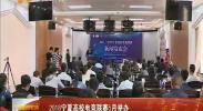 2018宁夏高校电竞联赛5月举办-2018年5月3日