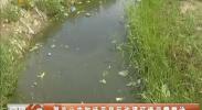 贺兰山农牧场平房区沟渠环境需整治-2018年5月11日
