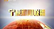 宁夏新闻联播-2018年5月15日
