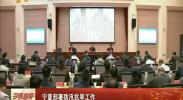 宁夏部署防汛抗旱工作-2018年5月10日