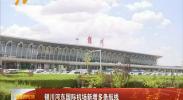 银川河东国际机场新增多条航线-2018年5月31日
