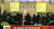 宁夏气象局举办宁夏气象科普讲解大赛-2018年5月7日