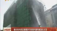 银川市兴庆区鼓楼步行街现代数码城发生火灾-2018年5月11日