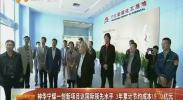神华宁煤一创新项目达国际领先水平 3年累计节约成本19.73亿元-2018年5月1日