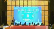 """牵手西部省区·共建""""一带一路""""--香港企业家走进宁夏活动在银川开幕-2018年5月15日"""