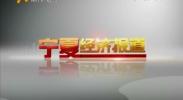 宁夏经济报道-2018年5月16日
