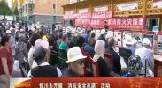 """银川市开展""""消防安全家庭""""活动-2018年5月17日"""