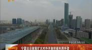 宁夏出台政策扩大对外开放积极利用外资-2018年5月13日