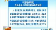宁夏通报两起违反中央八项规定精神典型问题-2018年5月17日