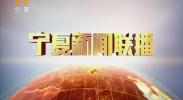 宁夏新闻联播(卫视)-2018年5月11日