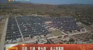 """泾源:打通""""断头路""""走上致富路-2018年5月1日"""