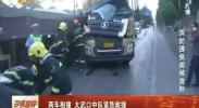 两车相撞 大武口中队紧急救援-2018年5月8日