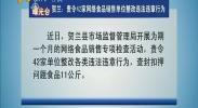(曝光台)贺兰:责令42家网络食品销售单位整改违法违章行为-2018年5月9日
