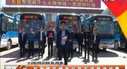 红寺堡区城市公交正式启动运营-2018年5月7日