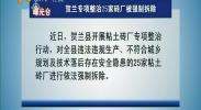 曝光台:贺兰专项整治25家砖厂被强制拆除-2018年5月10日