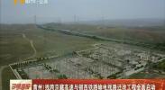 黄州1线跨境藏高速与银西铁路输电线路迁改工程全面启动-2018年5月22日