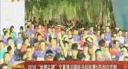 """2018""""丝绸之路""""宁夏银川国际马拉松赛5月20日开跑-2018年5月9日"""
