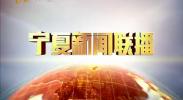 宁夏新闻联播-2018年5月10日