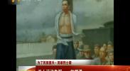 为了民族复兴 英雄烈士谱:工人运动先驱——林祥谦-2018年5月10日