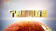 宁夏新闻联播(卫视)-2018年5月27日