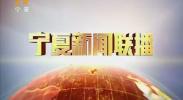 宁夏新闻联播(卫视)-2018年5月9日