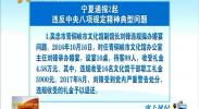 宁夏通报2起违反中央八项规定精神典型问题-2018年5月10日