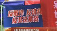 宁夏开展防范非法集资宣传月活动-2018年5月30日