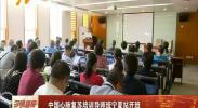 中国心肺复苏培训导师班宁夏站开班-2018年5月19日