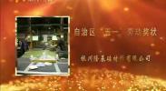 """""""五一""""劳动奖状:银川隆基硅材料有限公司-2018年5月2日"""