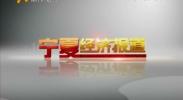 宁夏经济报道-2018年5月15日