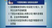 曝光台 宁夏国税局曝光7起税务违法案件-2018年5月7日
