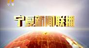 宁夏新闻联播(卫视)-2018年5月22日