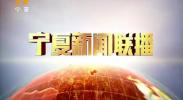 宁夏新闻联播(卫视)-2018年5月19日