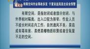 (曝光台)有限空间作业事故多发 宁夏安监局发出安全预警-2018年5月14日