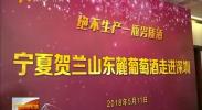 宁夏贺兰山东麓葡萄酒香飘深圳-2018年5月12日