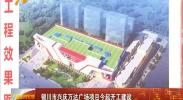 银川市兴庆万达广场项目今起开工建设-2018年5月21日