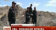石嘴山:保持执法高压态势 保护绿水青山-2018年5月10日