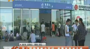 有人谎称要炸火车站 报警岂能当儿戏-2018年5月9日