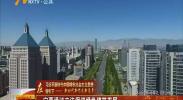 (新时代 新作为 新篇章)宁夏通过立法促进绿色建筑发展-2018年5月31日