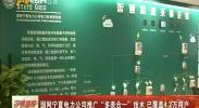 """国网宁夏电力公司推广""""多表合一""""技术 已覆盖4.2万用户-2018年5月18日"""