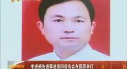 李进祯先进事迹巡回报告会在固原举行-2018年5月9日