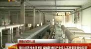银川经济技术开发区战略新材料产业步入高质量发展快车道-2018年5月6日