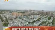 2018年宁夏计划购买公益性岗位7000个-2018年5月25日
