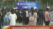 宁夏首批住院医师和硕士研究生将分批走向临床工作岗位-2018年5月14日